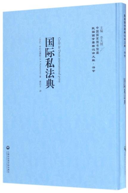 国际私法典——民国西学要籍汉译文献·法学