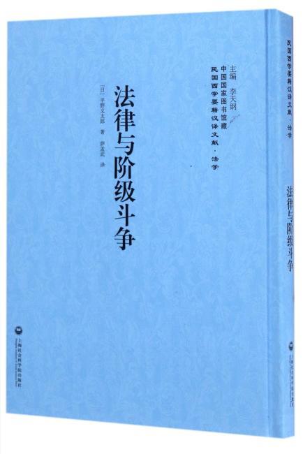 法律与阶级斗争——民国西学要籍汉译文献·法学
