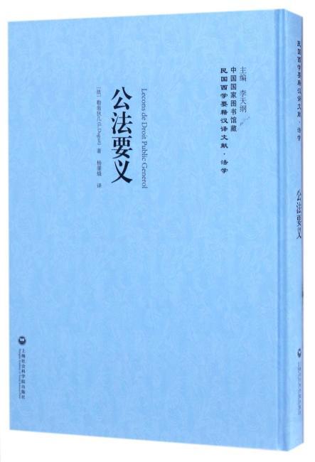 公法要义——民国西学要籍汉译文献·法学