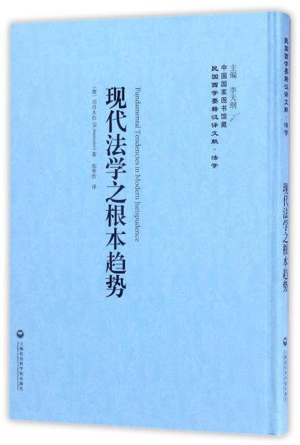 现代法学之根本趋势——民国西学要籍汉译文献·法学