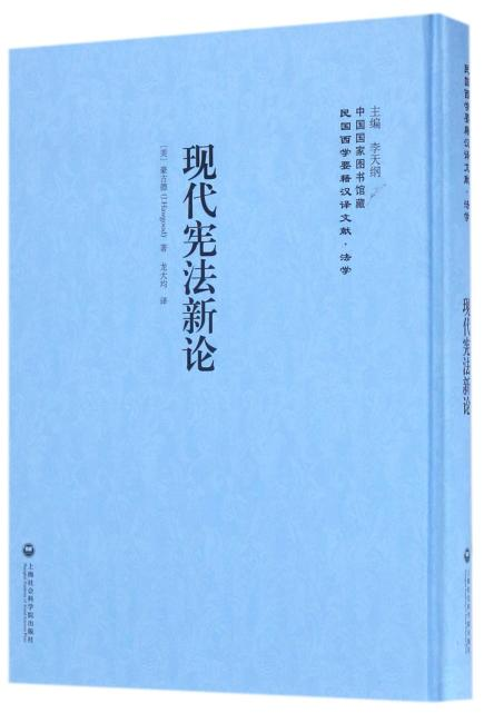 现代宪法新论——民国西学要籍汉译文献·法学