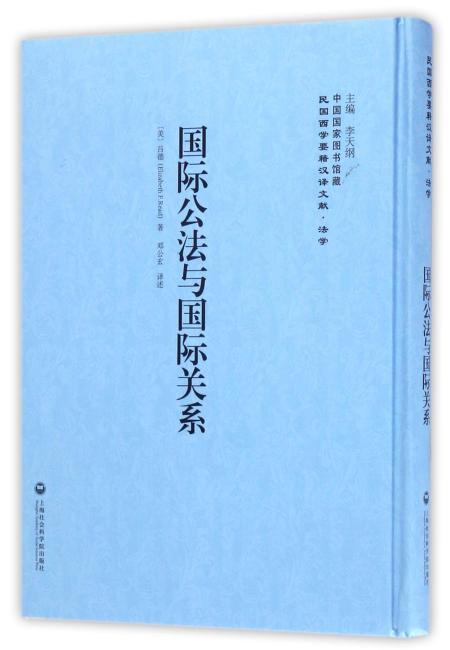 国际公法与国际关系——民国西学要籍汉译文献·法学
