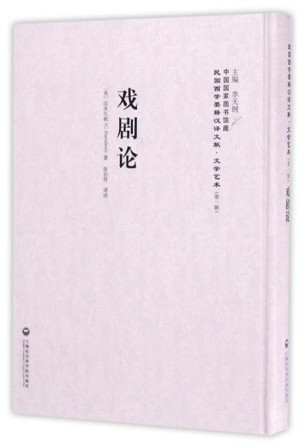 戏剧论——民国西学要籍汉译文献·文学艺术