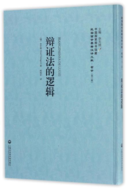 辩证法的逻辑——民国西学要籍汉译文献·哲学