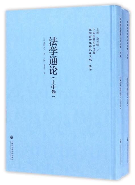 法学通论(1-2册)——民国西学要籍汉译文献·法学
