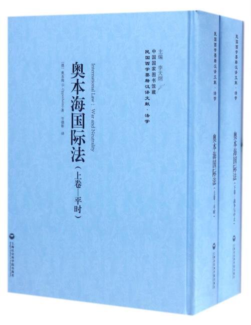 奥本海国际法(上下卷)——民国西学要籍汉译文献·法学