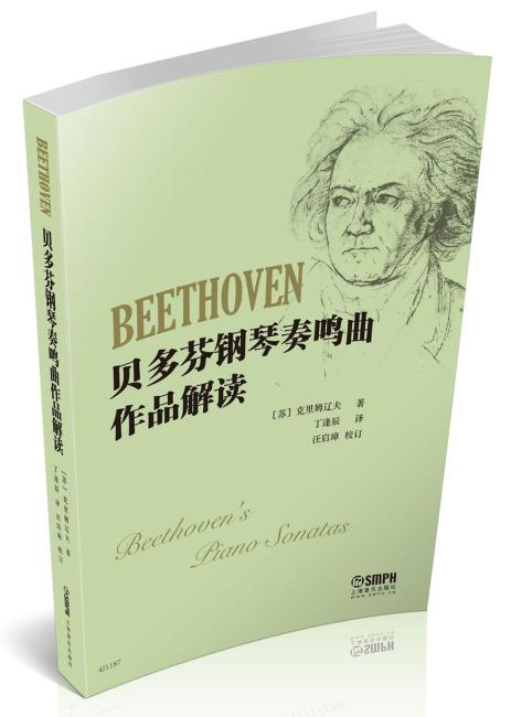贝多芬钢琴奏鸣曲作品解读