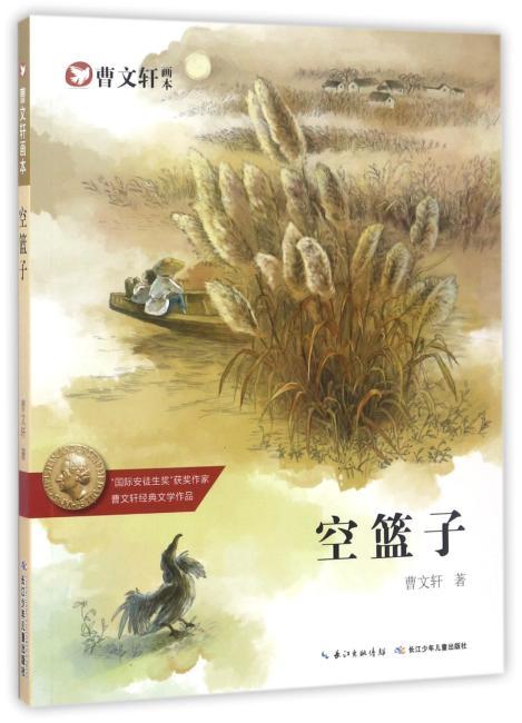 曹文轩画本-空篮子