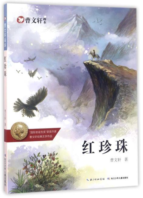 曹文轩画本-红珍珠