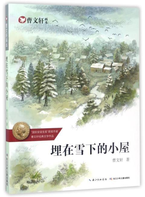 曹文轩画本-埋在雪下的小屋