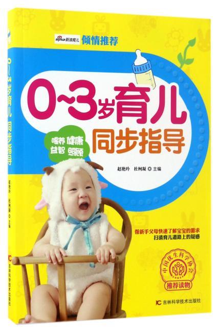0~3岁育儿同步指导(喂、养、教、成长发育、性格培养,全方位指导,扫清育儿道路上的疑惑,了解宝宝的需要,才能照顾好宝宝。)