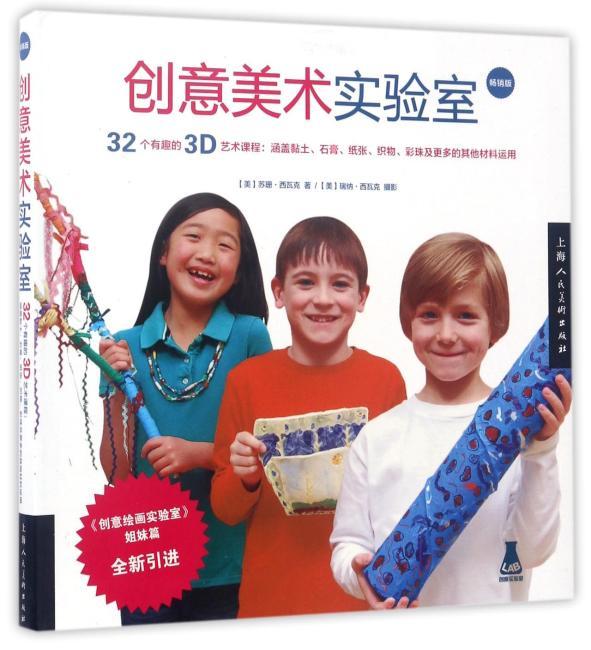 创意美术实验室(畅销版)(创意实验室系列丛书)-W