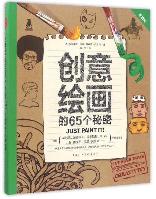 创意绘画的65个秘密(畅销版)(创意实验室系列图书)-W