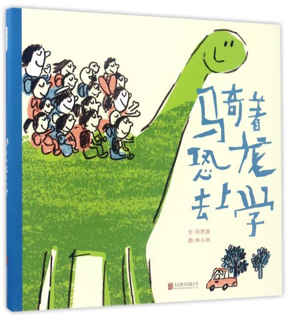 骑着恐龙去上学—(启发绘本出品)