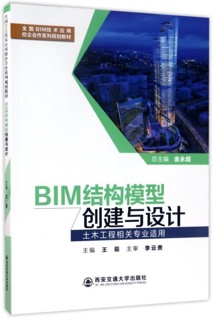 BIM结构模型创建与设计(土木工程相关专业适用)(全国BIM技术应用校企合作系列规划教材)