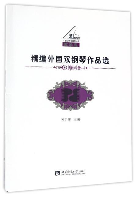 21世纪钢琴教学丛书·精编外国双钢琴作品选(教学版)