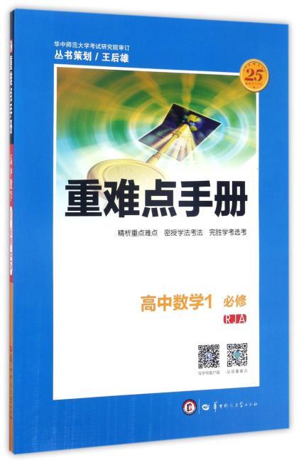 重难点手册 高中数学 必修1 RJA 人教A版