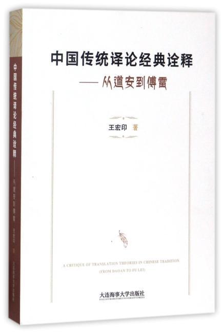 中国传统译论经典诠释——从道安到傅雷