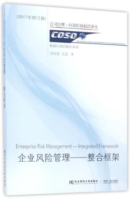 企业风险管理--整合框架(2017年修订版)