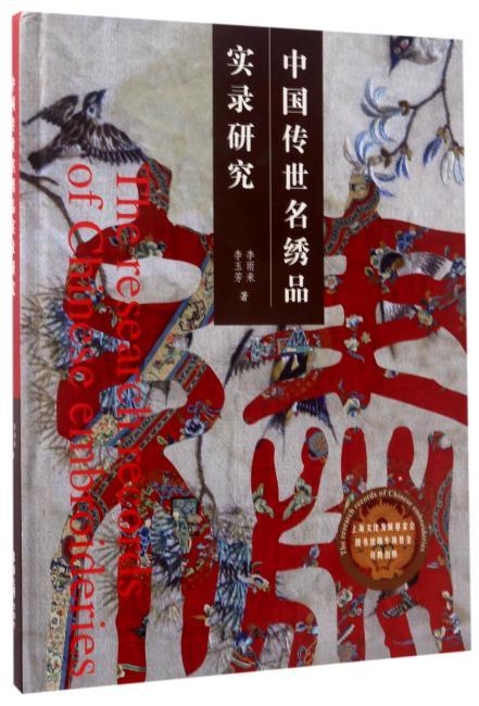中国传世名绣品实录研究