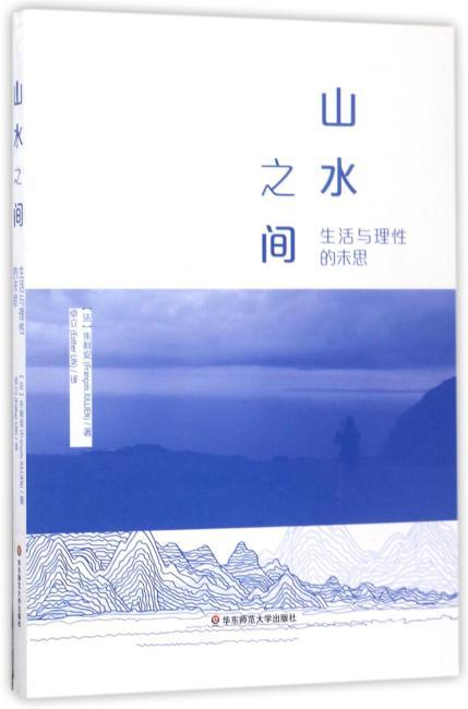 山水之间:生活与理性的未思