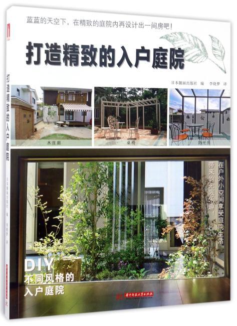 打造精致的入户庭院