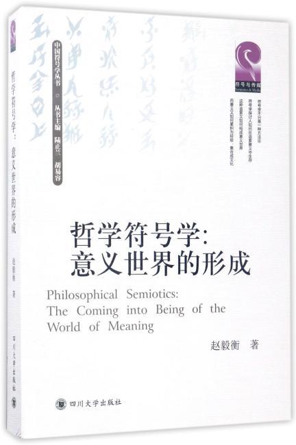 哲学符号学:意义世界的形成