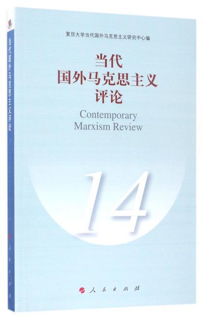当代国外马克思主义评论(14)