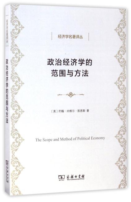 政治经济学的范围与方法(经济学名著译丛)