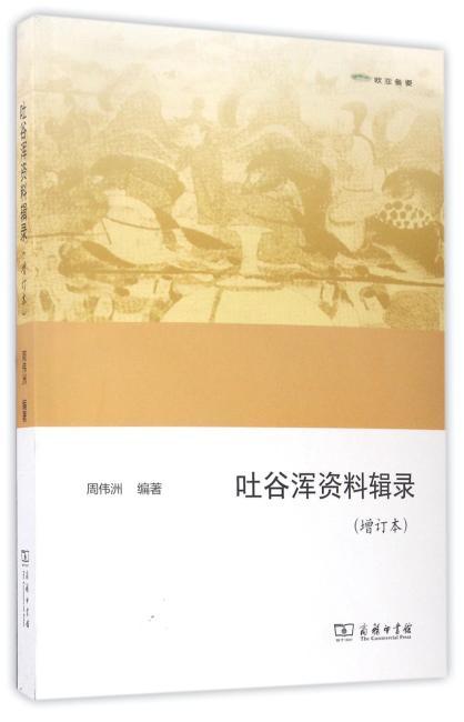 吐谷浑资料辑录(增订本)(欧亚备要)