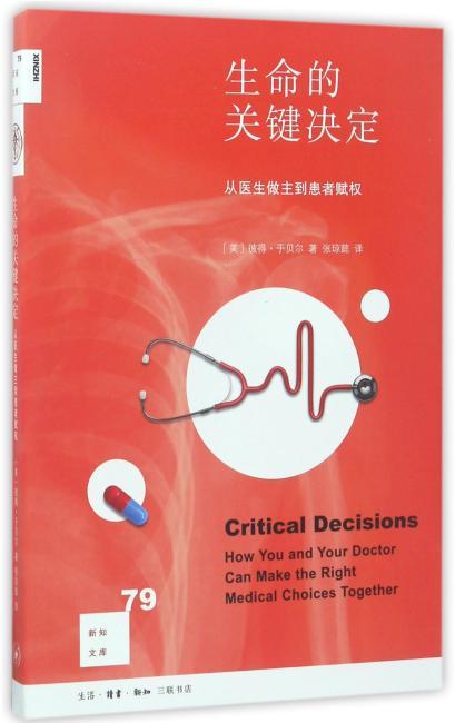 生命的关键决定:从医生做主到患者赋权