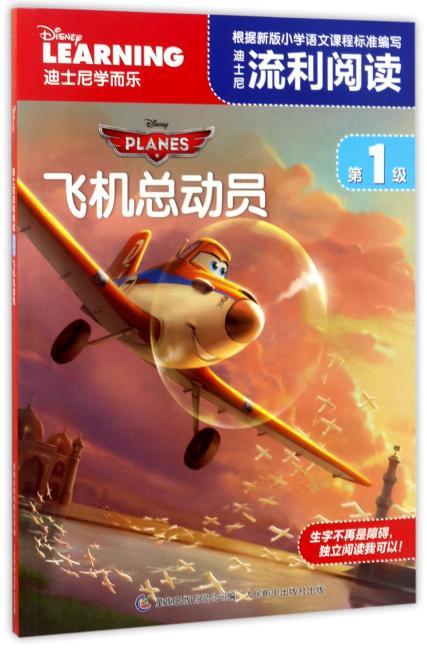 迪士尼流利阅读第1级 飞机总动员