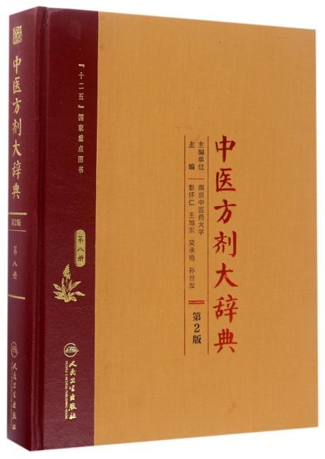 中医方剂大辞典(第2版)第八册
