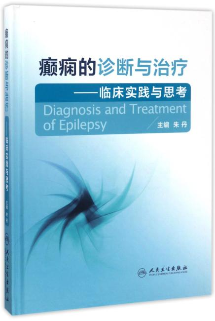 癫痫的诊断与治疗·临床实践与思考