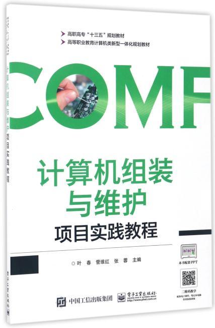 计算机组装与维护项目实践教程