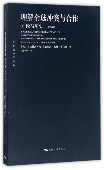 理解全球冲突与合作:理论与历史(第九版)(东方编译所译丛)