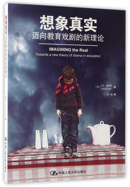 想象真实:迈向教育戏剧的新理论