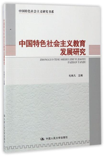 中国特色社会主义教育发展研究(中国特色社会主义研究书系)