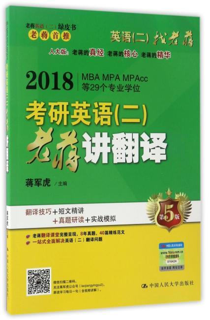 2018蒋军虎英语二绿皮书 2018考研英语(二)老蒋讲翻译
