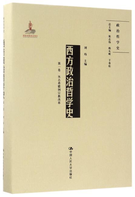 西方政治哲学史(第一卷)(国家出版基金项目;政治哲学史)