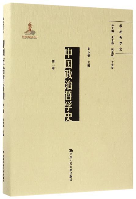 中国政治哲学史(第二卷)(国家出版基金项目;政治哲学史)