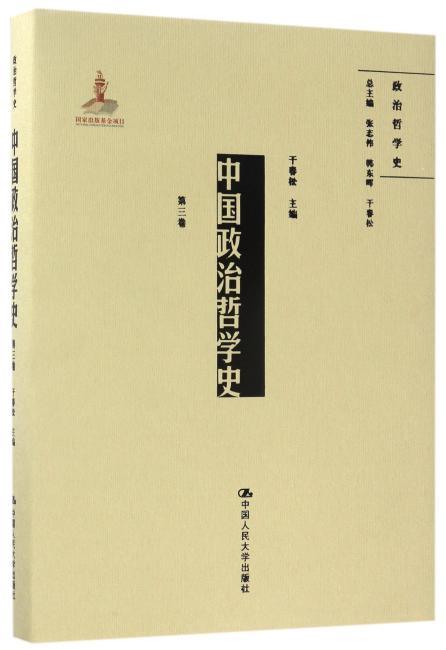 中国政治哲学史(第三卷)(国家出版基金项目;政治哲学史)