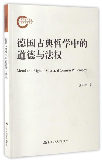 德国古典哲学中的道德与法权(国家社科基金后期资助项目)