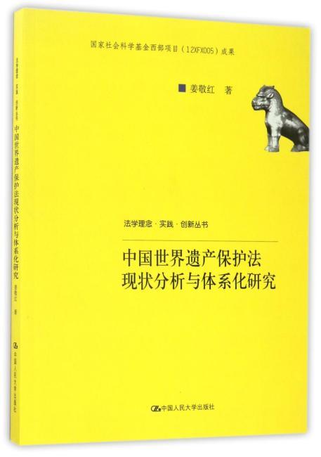 中国世界遗产保护法现状分析与体系化研究(法学理念·实践·创新丛书)