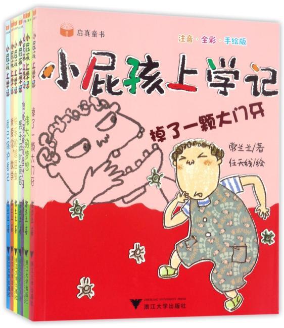 小屁孩上学记系列 第二辑 套装共7册
