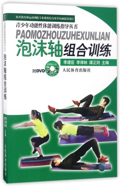 泡沫轴组合训练(附dvd)——青少年功能性体能训练指导丛书