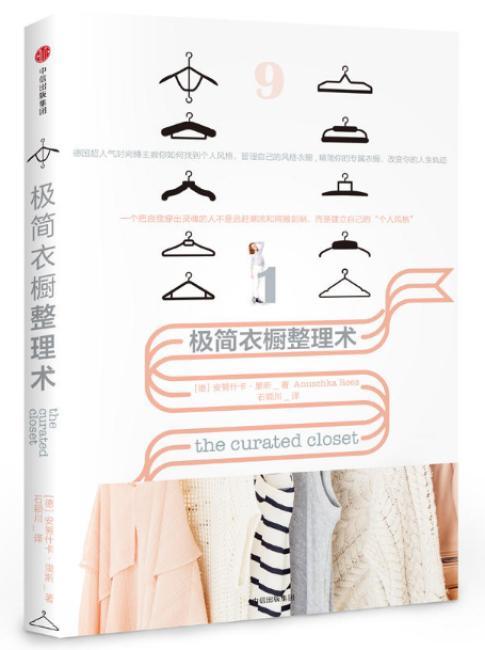 极简衣橱整理术
