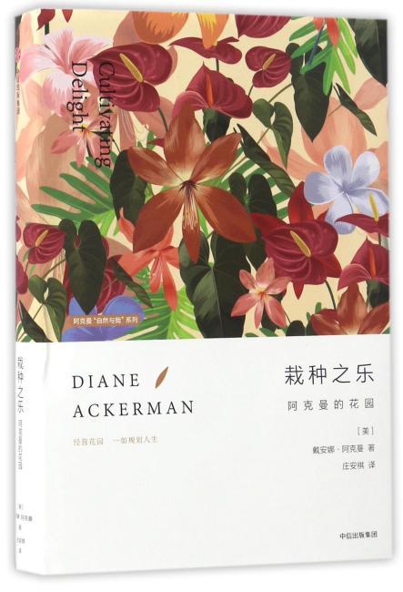 """阿克曼""""自然与我""""系列·栽种之乐:阿克曼的花园"""