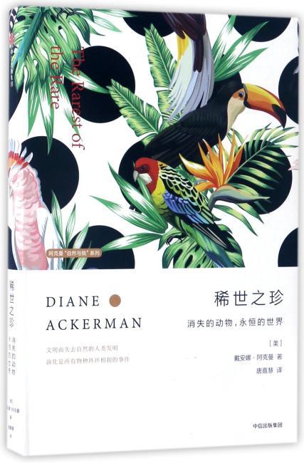 """阿克曼""""自然与我""""系列·稀世之珍:消失的动物,永恒的世界"""