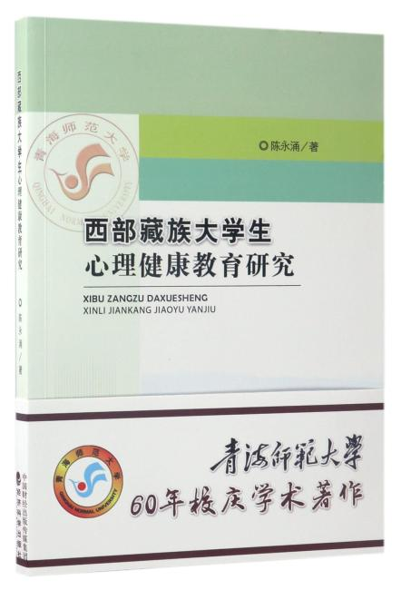西部藏族大学生心理健康教育研究